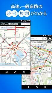 Androidアプリ「Yahoo!カーナビ -【無料ナビ】渋滞情報も地図も自動更新」のスクリーンショット 2枚目