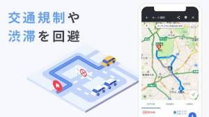Androidアプリ「Yahoo!カーナビ -【無料ナビ】渋滞情報も地図も自動更新」のスクリーンショット 4枚目