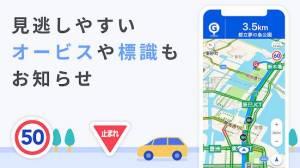 Androidアプリ「Yahoo!カーナビ -【無料ナビ】渋滞情報も地図も自動更新」のスクリーンショット 5枚目