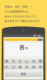 Androidアプリ「読めなくても恥ずかしくない難漢字」のスクリーンショット 1枚目