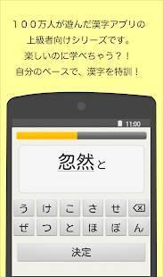 Androidアプリ「読めなくても恥ずかしくない難漢字」のスクリーンショット 2枚目