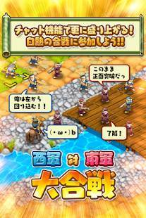Androidアプリ「【戦国街づくり&バトル】しろくろジョーカー」のスクリーンショット 5枚目