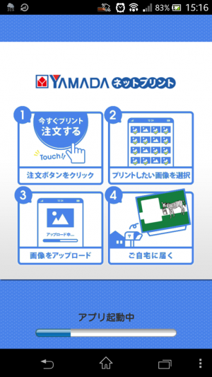 Androidアプリ「ヤマダネットプリント for Android」のスクリーンショット 1枚目