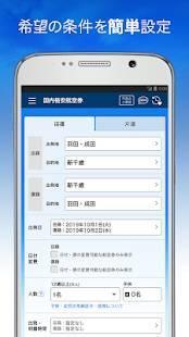 Androidアプリ「トラベルコ-ホテル・温泉旅館宿泊、格安航空券、ツアー、高速バスなど比較・予約(国内海外旅行)」のスクリーンショット 4枚目