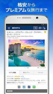 Androidアプリ「トラベルコ-ホテル・温泉旅館宿泊、格安航空券、ツアー、高速バスなど比較・予約(国内海外旅行)」のスクリーンショット 3枚目