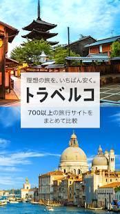 Androidアプリ「トラベルコ-ホテル・温泉旅館宿泊、格安航空券、ツアー、高速バスなど比較・予約(国内海外旅行)」のスクリーンショット 1枚目