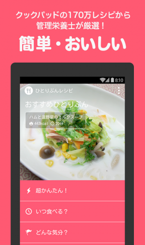 Androidアプリ「ダイエット やせるレシピ - byクックパッド ダイエット」のスクリーンショット 2枚目