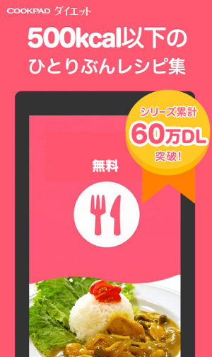 Androidアプリ「ダイエット やせるレシピ - byクックパッド ダイエット」のスクリーンショット 1枚目