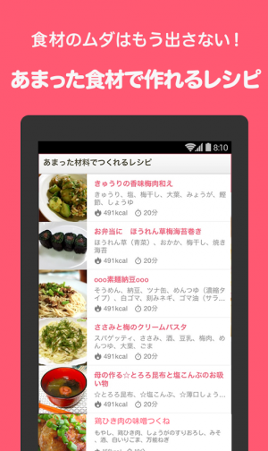 Androidアプリ「ダイエット やせるレシピ - byクックパッド ダイエット」のスクリーンショット 5枚目