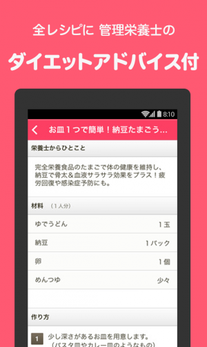 Androidアプリ「ダイエット やせるレシピ - byクックパッド ダイエット」のスクリーンショット 4枚目