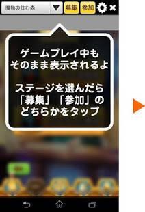 Androidアプリ「常駐型協力バトルサポートfor白猫プロジェクト」のスクリーンショット 5枚目