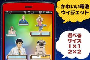 Androidアプリ「電池長持ち 宇宙兄弟」のスクリーンショット 2枚目