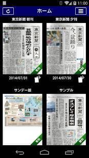 Androidアプリ「東京新聞 電子版」のスクリーンショット 1枚目
