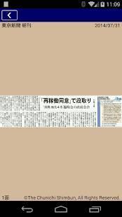Androidアプリ「東京新聞 電子版」のスクリーンショット 4枚目