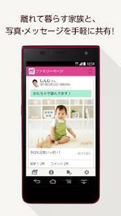 Androidアプリ「ファミリーページ powered by らくらくコミュニティ」のスクリーンショット 1枚目