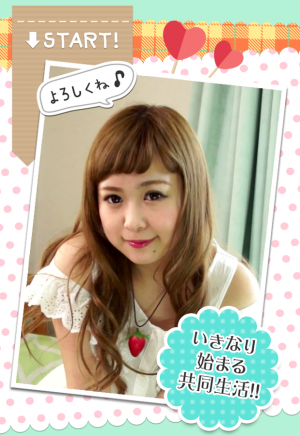 Androidアプリ「もしカノ もしも彼女が・・・不思議ちゃん・平松可奈子Ver.」のスクリーンショット 1枚目