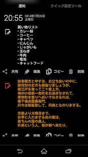 Androidアプリ「Nメモ -通知にメモ- for SmallApp」のスクリーンショット 4枚目