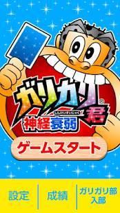 Androidアプリ「ガリガリ君★神経衰弱~【公式】ガリガリ君★無料ゲーム」のスクリーンショット 2枚目