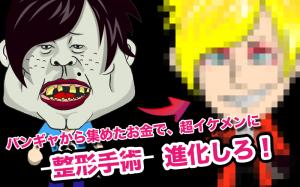 Androidアプリ「V系バン麺の野望!〜ROAD TO BUDOKAN〜」のスクリーンショット 5枚目