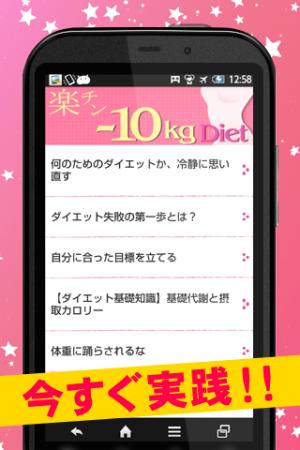Androidアプリ「楽チン-10kgダイエット」のスクリーンショット 1枚目