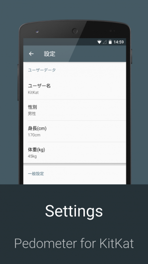 Androidアプリ「歩数計 for KitKat」のスクリーンショット 4枚目