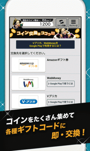 Androidアプリ「ゴー☆ジャス動画 with GMコイン」のスクリーンショット 2枚目