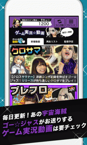 Androidアプリ「ゴー☆ジャス動画 with GMコイン」のスクリーンショット 4枚目
