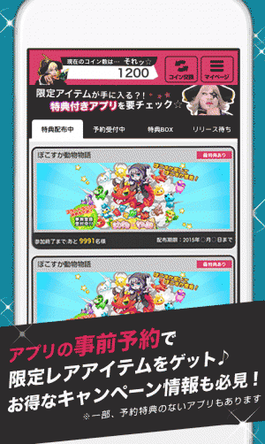 Androidアプリ「ゴー☆ジャス動画 with GMコイン」のスクリーンショット 3枚目