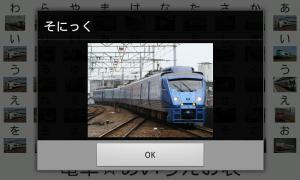 Androidアプリ「電車☆あいうえお表」のスクリーンショット 1枚目