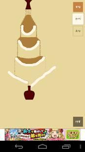 Androidアプリ「砂遊び」のスクリーンショット 2枚目