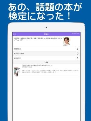 Androidアプリ「あの本がスマートフォンで  受検できる検定に!」のスクリーンショット 5枚目