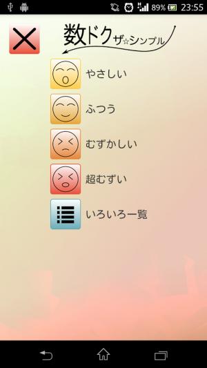 Androidアプリ「数ドク ザ・シンプル」のスクリーンショット 2枚目