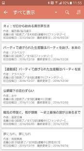 Androidアプリ「小説を読もう!オフラインリーダー」のスクリーンショット 5枚目