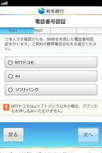 Androidアプリ「新生銀行口座開設アプリ」のスクリーンショット 3枚目