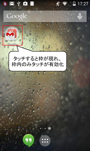 Androidアプリ「No more miss touch」のスクリーンショット 3枚目