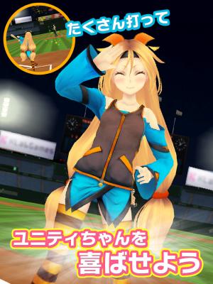Androidアプリ「ユニティちゃんのホームランスタジアム」のスクリーンショット 5枚目