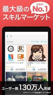 Androidアプリ「ココナラ(coconala) - スキルマーケットで得意を売り買い」のスクリーンショット 1枚目