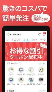 Androidアプリ「ココナラ(coconala) - スキルマーケットで得意を売り買い」のスクリーンショット 2枚目