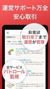Androidアプリ「ココナラ(coconala) - スキルマーケットで得意を売り買い」のスクリーンショット 5枚目