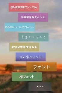 Androidアプリ「文字入れ - ー写真文字入れ」のスクリーンショット 2枚目