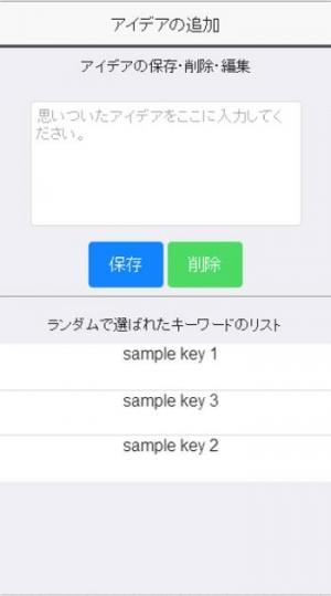 Androidアプリ「アイデアジェネレーター」のスクリーンショット 4枚目