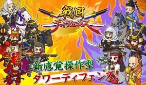 Androidアプリ「戦国ディフェンス~新感覚操作型タワーディフェンスゲーム」のスクリーンショット 1枚目