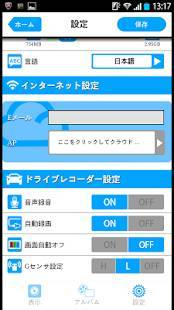 Androidアプリ「DRY-WiFi REMOTE」のスクリーンショット 3枚目