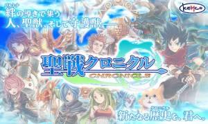 Androidアプリ「RPG 聖戦クロニクル - KEMCO」のスクリーンショット 1枚目