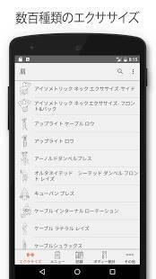 Androidアプリ「Fitness Point - ワークアウト日誌」のスクリーンショット 1枚目