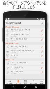 Androidアプリ「Fitness Point - ワークアウト日誌」のスクリーンショット 3枚目