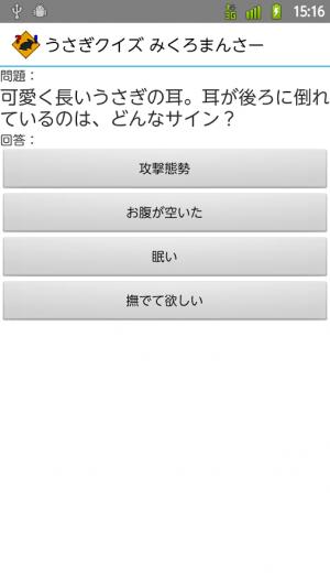 Androidアプリ「うさぎクイズ みくろまんさー 【無料で遊べるウサギクイズ】」のスクリーンショット 4枚目