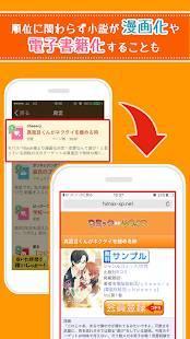 Androidアプリ「携帯小説 - モバスペブック」のスクリーンショット 3枚目
