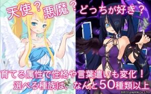 Androidアプリ「可愛すぎる美少女育成★【属魂少女~ソウルガール~】GooglePlay版」のスクリーンショット 5枚目
