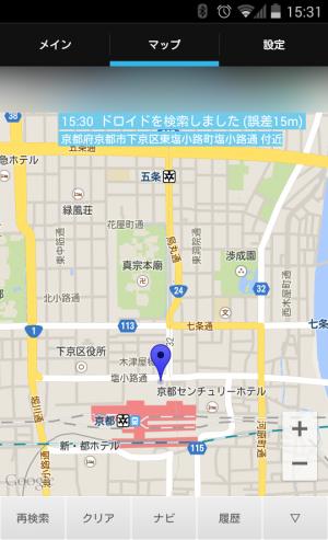 Androidアプリ「いまどこにゃ? ☆ 位置検索アプリ ☆ 」のスクリーンショット 2枚目